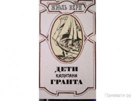 Жюль Верн. Дети капитана Гранта, 1985