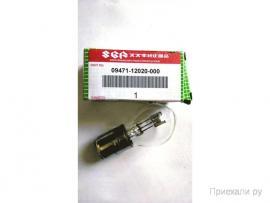 Лампа Suzuki 09471-12020 12V 35/35W
